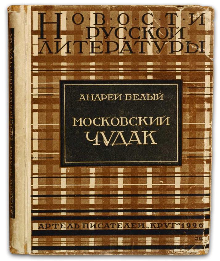 Картинки по запросу андрей белый московский чудак